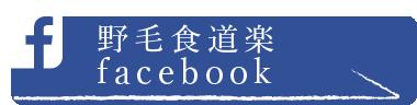 野毛食道楽facebook