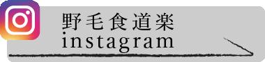 野毛食道楽instagram